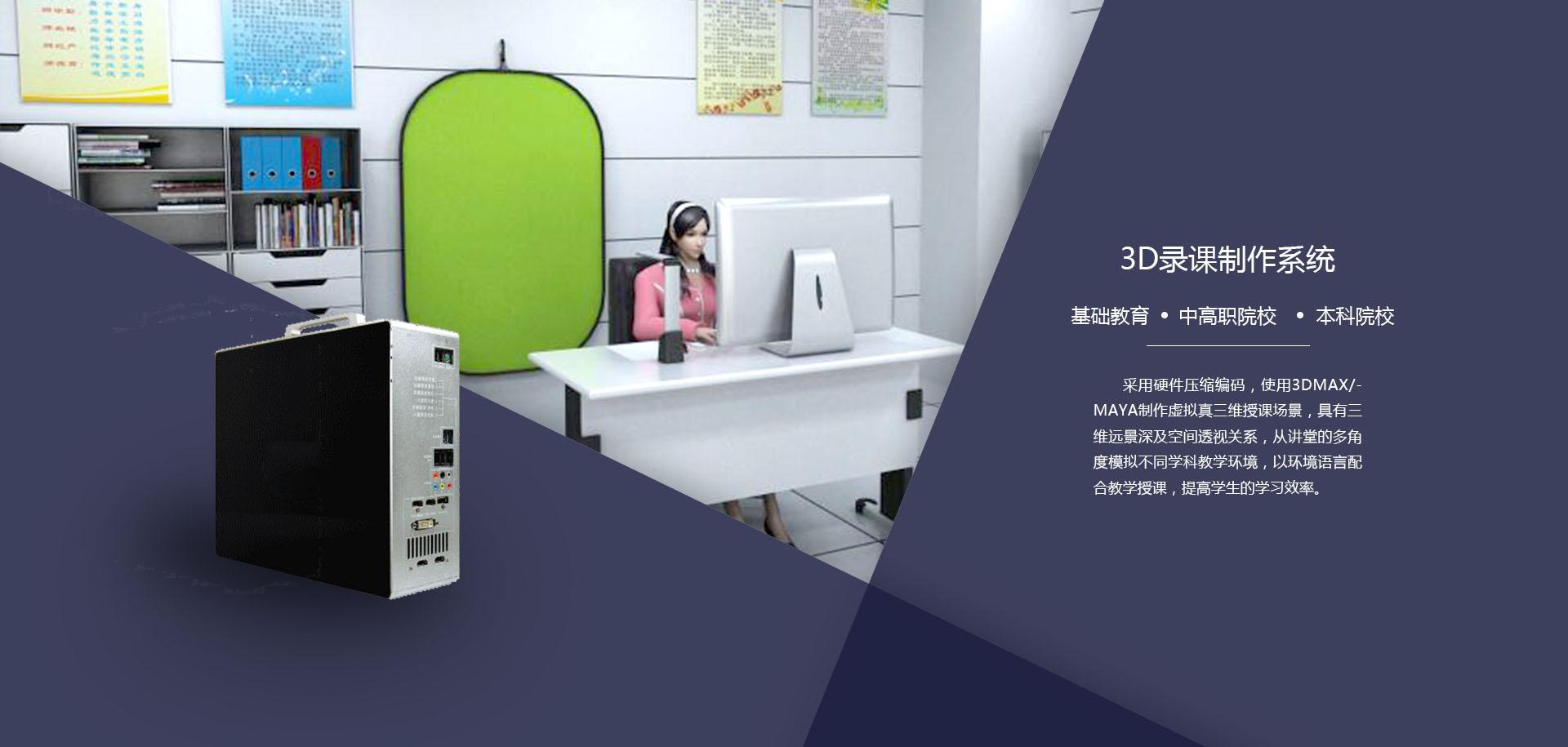3D录课制作系统解决方案